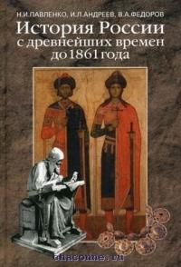 История России с древнейших времен до 1861 г  для ВУЗОВ